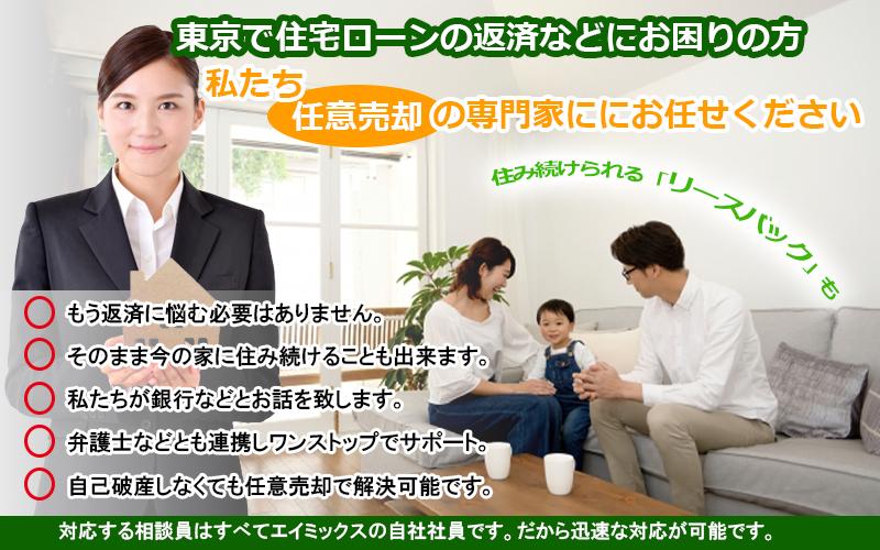 東京のお客様PC用