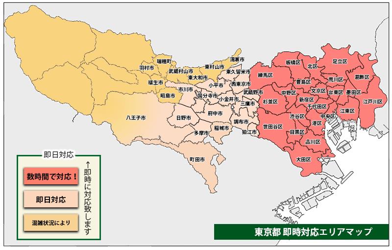 東京都即時対応エリアマップ