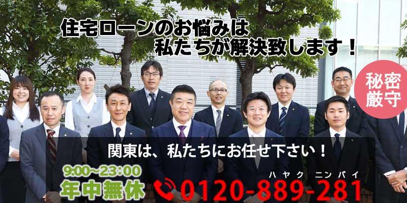 東京スタッフ