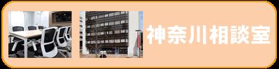 神奈川相談室詳細へのリンク