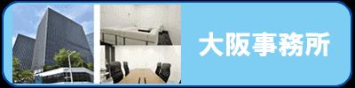 大阪事務所詳細へのリンク