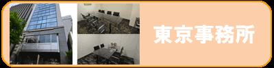 東京事務所詳細へのリンク