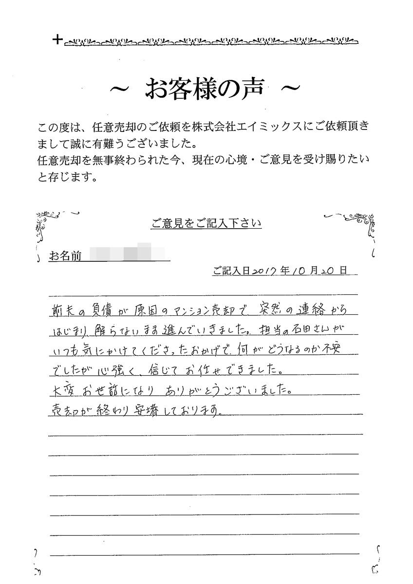 尾崎様の手紙