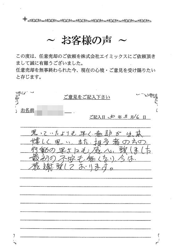 秋沢様の手紙