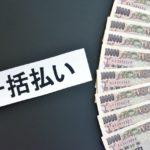 任意売却後の残債900万円を60万円一括払いでチャラに!?いい話だがなぜ?