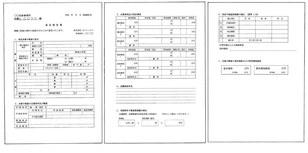 不動産査定業務の査定・調査・報告書