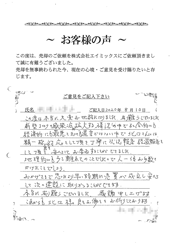 竹前様からの手紙