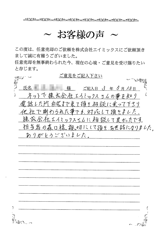 秋山様の手紙