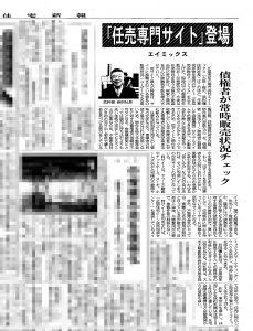住宅新報記事