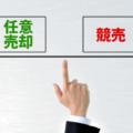 不動産競売とは?その特徴や代表的な9つのデメリット