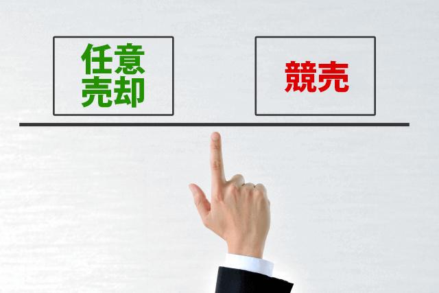 任意売却と競売の違い