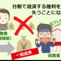 期限の利益の喪失【用語辞典】