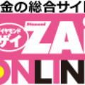 ザイ・オンライン(ダイヤモンド社)に任意売却の取材協力!