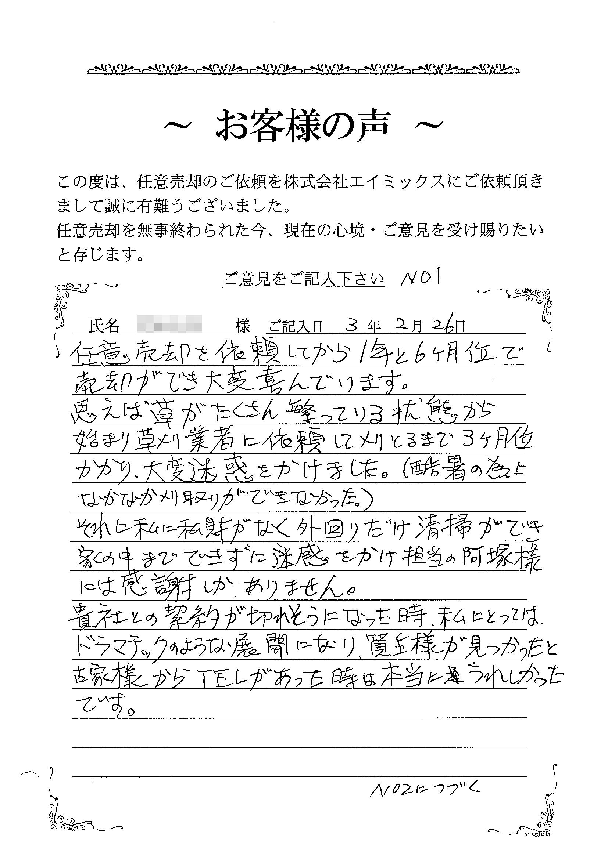 佐藤様、瀬川様の手紙