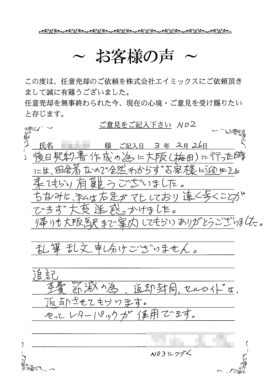 松川様の手紙2