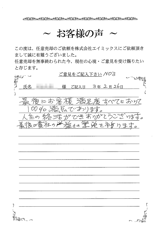 松川様の手紙3