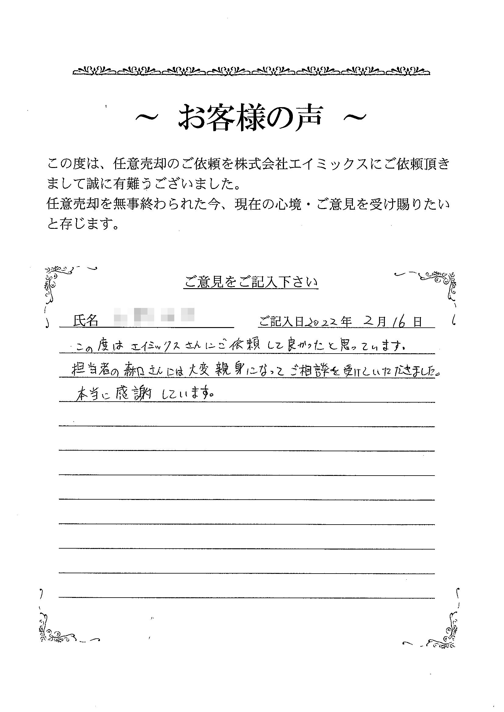 小原様の手紙