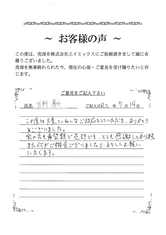 小野様の手紙