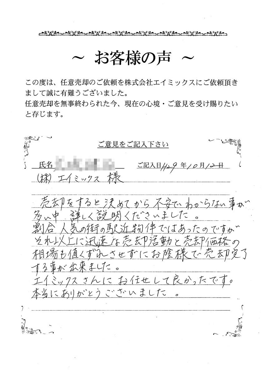 千田様の手紙